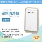 F-PDK30-C【パナソニック】の効果と口コミ、最安値の通販価格は? 寝室・子供部屋・ワンルームに最適のコンパクトサイズ空気清浄機