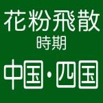 中国・四国地域で花粉症の原因花粉が飛散する時期