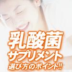 【乳酸菌サプリメント選びチェックポイント①】