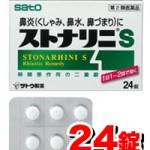 佐藤製薬 ストナリニSの効果と口コミは?
